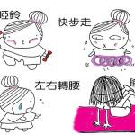 Protected: 新陳代謝觀念5大NG — 註定瘦不了