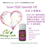 Inner Child™ Essential Oil