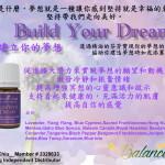 使用精油建造你的夢想 Build Your Dream