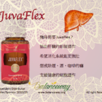 JuvaFlex 和 JuvaCleanse 有什麼分別?