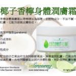 椰子香檸身體潤膚霜